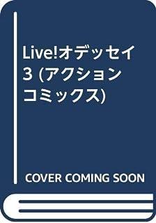 Live!オデッセイ 3 (アクションコミックス)