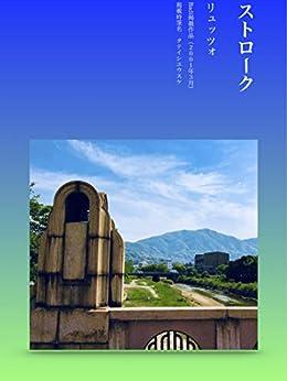 [リュッツォ, タテイシユウスケ]のストローク: Badi2001年3月号掲載作品