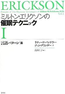 ミルトン・エリクソンの催眠テクニックI: 【言語パターン篇】