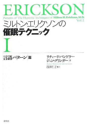 ミルトン・エリクソンの催眠テクニックI: 【言語パターン篇】の詳細を見る
