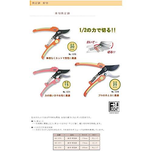 サボテン楽切剪定鋏【1/2の力で太枝を切断】切断能力25mm205mmNo.1378