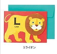 Mark'sフォトメール・アニマルコルソグラフィア/ライオン