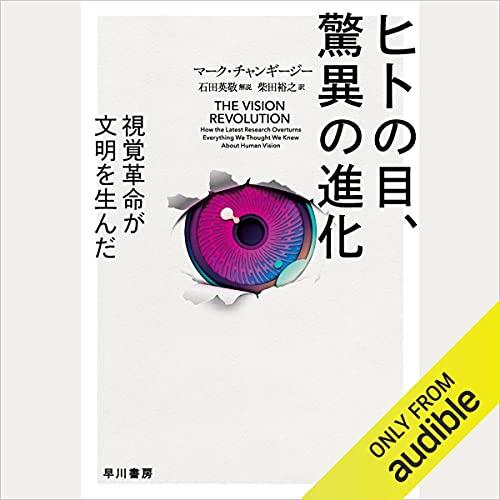 『ヒトの目、驚異の進化 視覚革命が文明を生んだ』のカバーアート