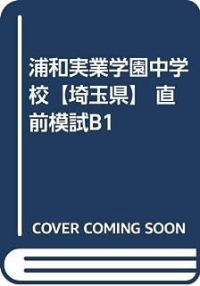 浦和実業学園中学校【埼玉県】 直前模試B1