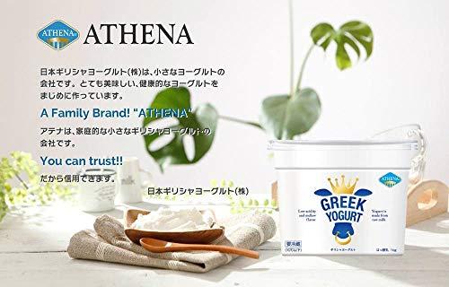 メーカー直販ATHENA(アテナ)ギリシャヨーグルト1kg2個プレーン無糖濃厚添加物不使用