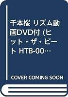HTB0015 ヒットザビート 千本桜 [導入編] DVD付