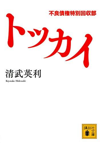 トッカイ 不良債権特別回収部 (講談社文庫)