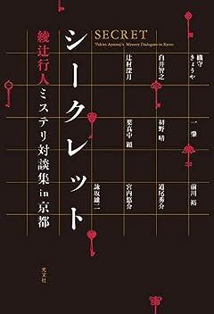 シークレット 綾辻行人ミステリ対談集in京都