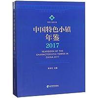 中国特色小镇年鉴2017(李京文 主编 Yearbook of the Characteristic Towns in China 2017)