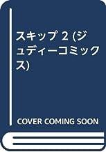 スキップ (2) (ジュディーコミックス)