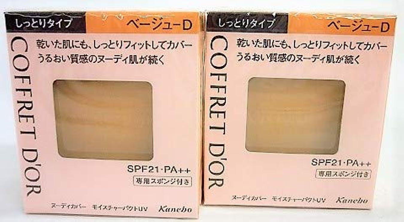 ぼかすイヤホン真似る[2個セット]コフレドール ヌーディカバー モイスチャーパクトUV ベージュD 9.5g入り×2個