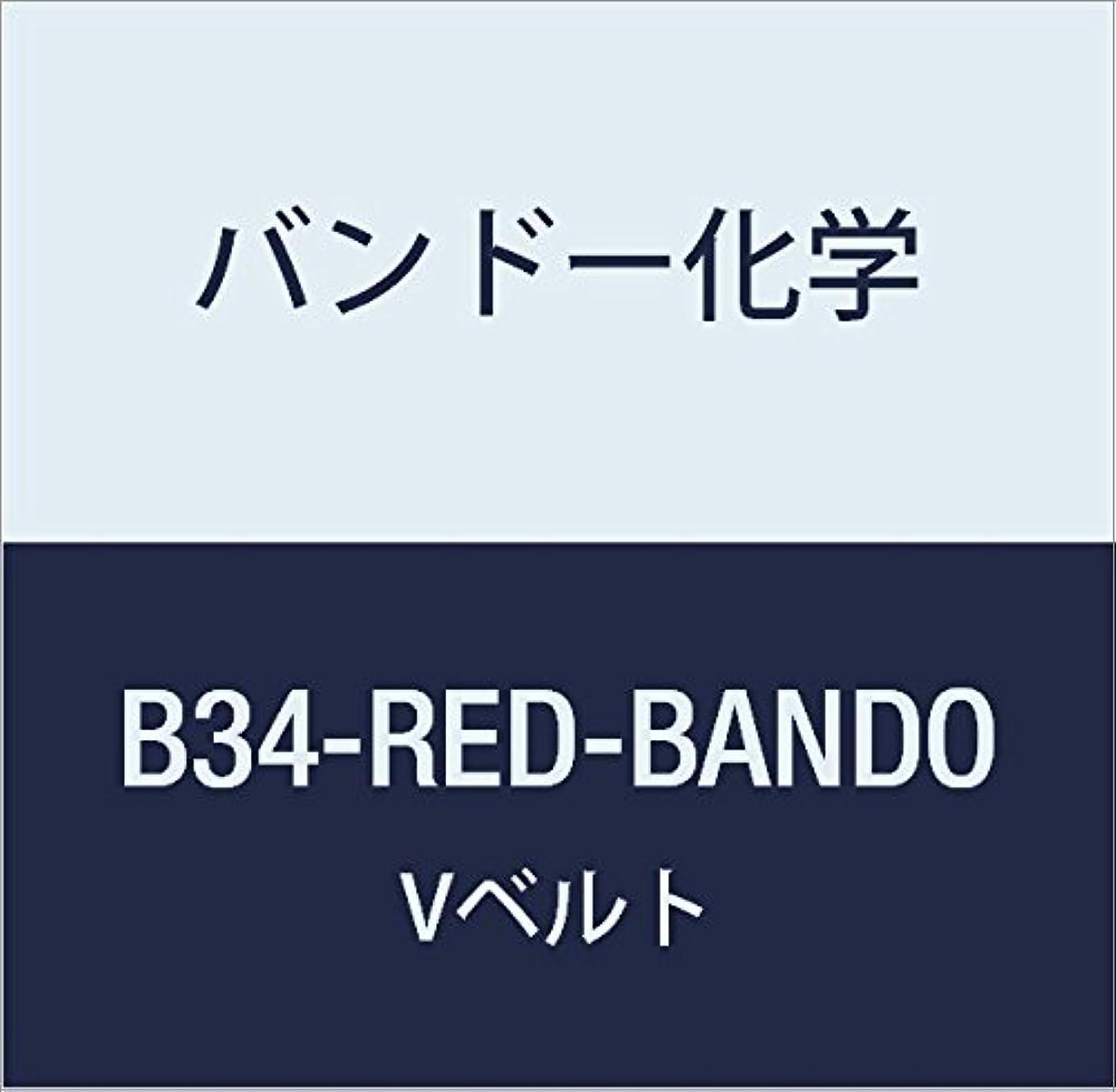 アプライアンス絶壁タンカーバンドー化学 B形Vベルト(レッドシール) B34-RED-BANDO