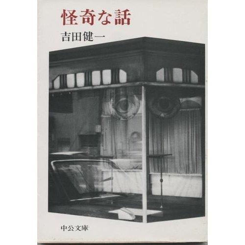怪奇な話 (中公文庫 A 50-6)