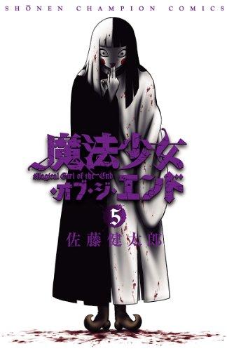 魔法少女・オブ・ジ・エンド 5 (少年チャンピオン・コミックス) - 佐藤健太郎