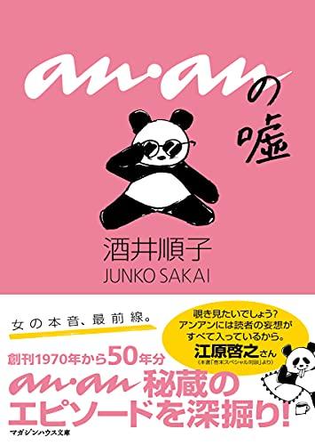 ananの嘘 (マガジンハウス文庫 さ 4-1)