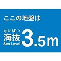 TRUSCO(トラスコ) 海抜ステッカー 3.5m (2枚入) TKBS-35