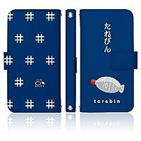 Xperia 8 SOV42 ケース [デザイン:10.たれびん/マグネットハンドあり] 寿司 手帳型 スマホケース カバー エクスペリア8 sov42