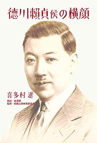 徳川頼貞侯の横顔 (単行本)
