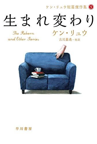 生まれ変わり ケン・リュウ短篇傑作選5 (ハヤカワ文庫SF)