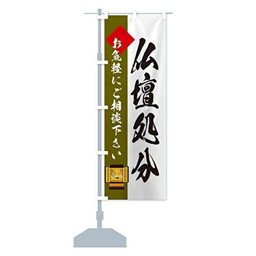 仏壇処分 のぼり旗 サイズ選べます(ショート60x150cm 左チチ)