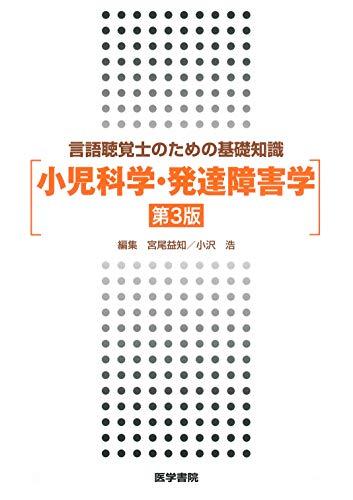 言語聴覚士のための基礎知識 小児科学・発達障害学 第3版