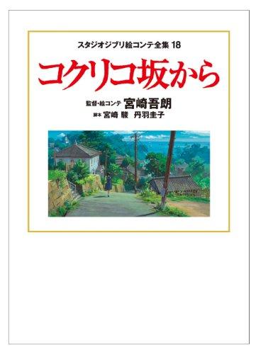 スタジオジブリ絵コンテ全集18 コクリコ坂から