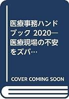 医療事務ハンドブック 2020―医療現場の不安をズバリ解決!