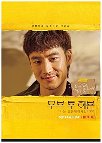 Zhengnengliang Serie de televisión clásica Coreana Move To Heaven Posters Cafetería Bar Decoración del hogar Carteles de Pintura de Pared Retro 50x70cm in J-434