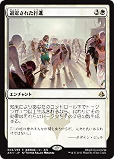 MTG Anointed Procession Regular NM, Russian Amonkhet with Tracking Japanese