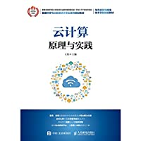 Principles and Practice of Cloud Computing(Chinese Edition)