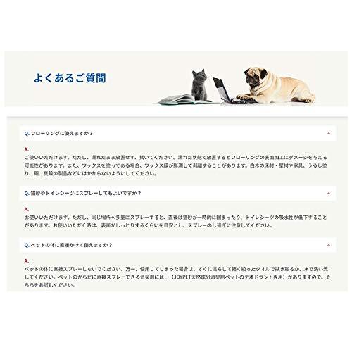 アース・ペット『ジョイペット天然成分消臭剤ネコのフン・オシッコ臭専用』