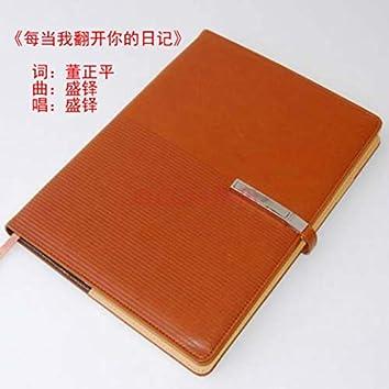 每當我翻開你的日記