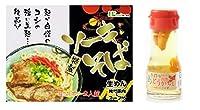 ソーキそば 粉末スープ・ソーキ付 2食入 +コーレーグース付 ×1セット ひまわり総合食品