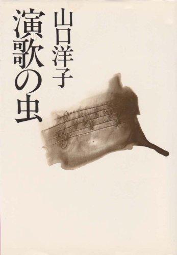 演歌の虫 (1985年)