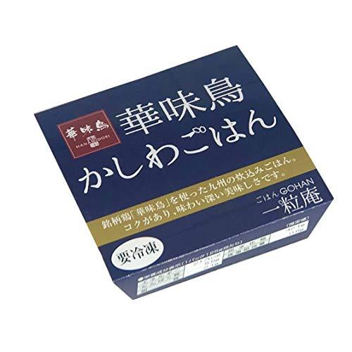 一粒庵 華味鳥のかしわごはん 125g×6個入りギフト 佐賀県唐津産 特別栽培米 夢しずく