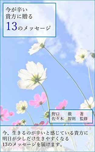 imagaturaianataniokurujuusannomesse-zi: sukoshidakeashitagaakarukunaruikikata (Japanese Edition)