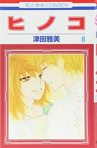 ヒノコ 8 (花とゆめCOMICS) - 津田雅美