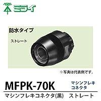 【未来工業】マシンフレキコネクタ(黒)MFP-70K