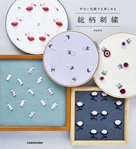 糸の色数が少なくても、ひとつの刺繍が小さくても、繰り返し広く刺していくことで、簡単に豪華な刺繍が仕上がります。  刺繍初心者さんでも、あっという間に大きな面積を仕上げていくことができるので、達成感も楽しめますよ。