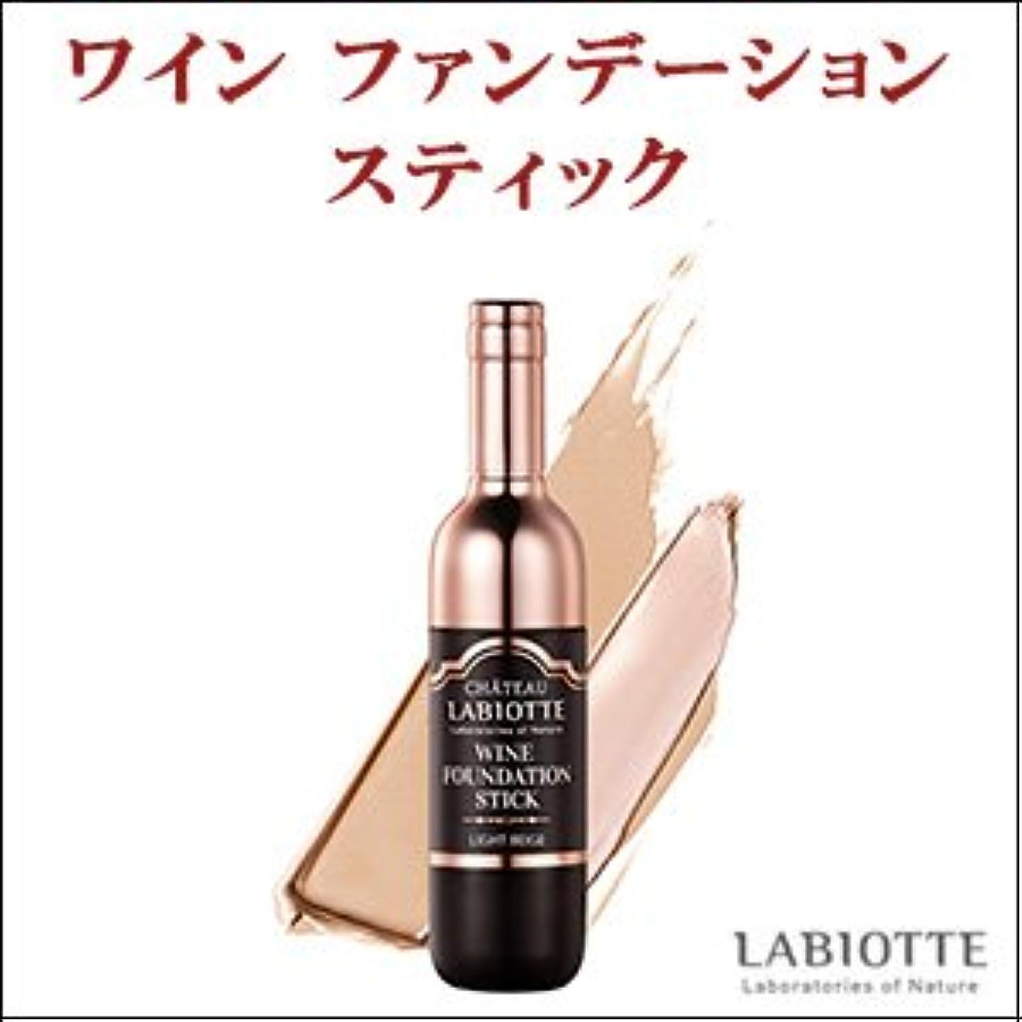 寸法暴露するボードLABIOTTE シャトー ラビオッテ ワイン ファンデーション スティック カラー:P21 ピンクベージュ