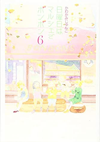 日曜日はマルシェでボンボン 6 (愛蔵版コミックス)
