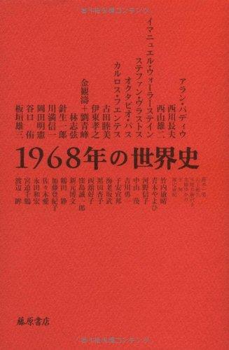 1968年の世界史