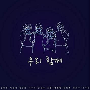 Always Be With You 우리 함께 (With KYCM Stud.)