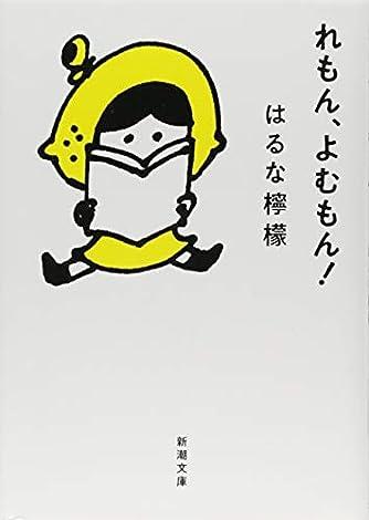れもん、よむもん! (新潮文庫)