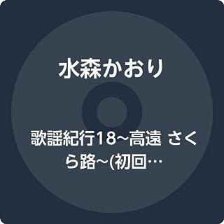 歌謡紀行18~高遠 さくら路~(初回限定盤)