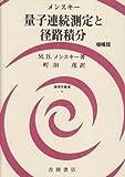 量子連続測定と径路積分 (物理学叢書)
