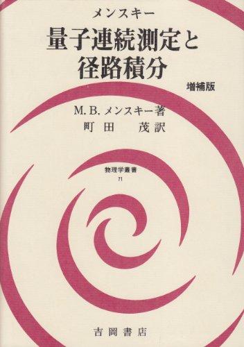 量子連続測定と径路積分 (物理学叢書)の詳細を見る