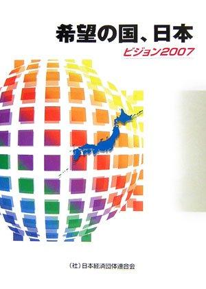 希望の国、日本―ビジョン2007の詳細を見る