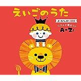 えいごのうた オールベスト100~リズムで歌おう♪A→Z! ~