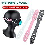 3枚入り マスク用フックベルト 面具不疼 長時間つけても耳が痛くなりにくい 調整可能耳の圧力 痛みを軽減します 耳の負担を軽減します マスクフックイヤーウェアタイプ 調節可能な バックルイヤーロープマスク 便利なエクステンションバックル